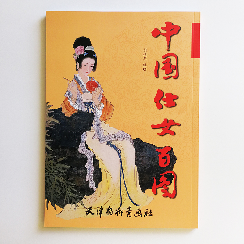 100 Drawings of Traditional Chinese Ladies Ancient Chinese Coloring Book for Adults Drawing Book Demonstration of Chinese Ladies 2pcs set traditional chinese painting book for birds and landscape drawing book chinese coloring book