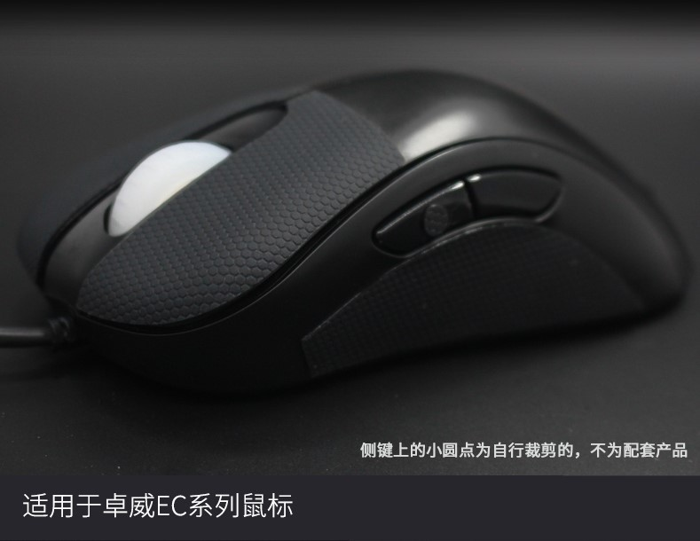 56efb0c4c86 1 pack Original Hotline Games mouse Anti-slip Tape For ZOWIE EC1-B ...