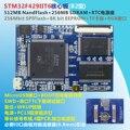 Основная плата STM32F429IIT6 (больше  чем STM32F429IGT6  встроенная вспышка) (B2)