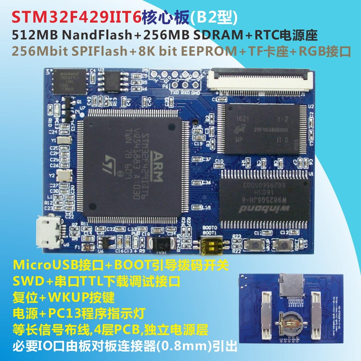 STM32F429IIT6 Core Board (larger than STM32F429IGT6, Built-in Flash) (B2) кухонная мойка ukinox stm 800 600 20 6