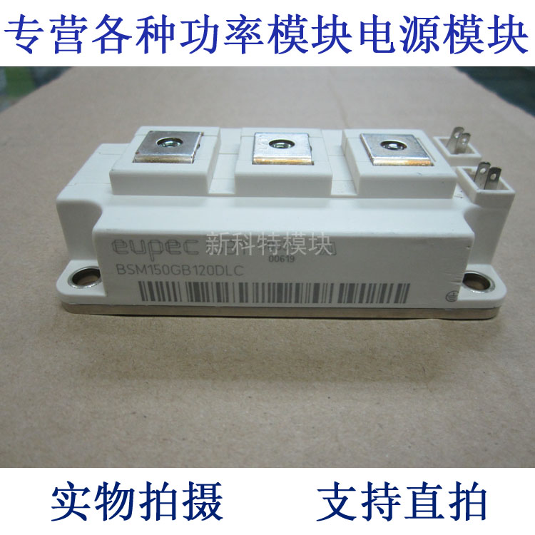BSM150GB120DLC   150A1200V 2 unit IGBT module 9 into a new japan fuij2 unit igbt module 2mbi450u4n 120 50 rndz