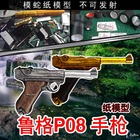 Ruggie P08 Pistol Paper Model Weapon Gun 3D Handmade Drawings Military Paper Jigsaw Puzzle Toy