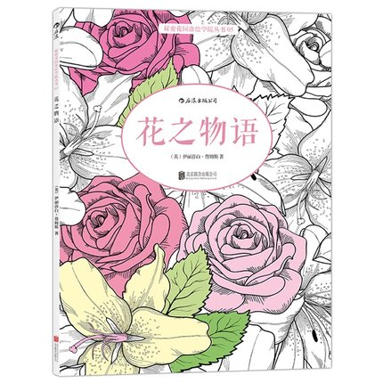 Flowers Story Coloring Books For Adults Children Relieve Stress Graffiti Painting Drawing Secret Garden art coloring books
