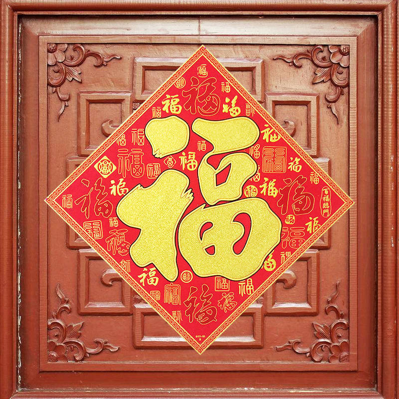Free Shipping Fuzi Door Sticker Wall Paste Festival Celebrations Flannelette Gilt Character 34*34cm Felicitous Wish Of Making