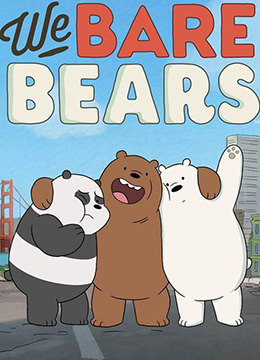 《咱们裸熊 第二季》2016年美国喜剧,动画动漫在线观看