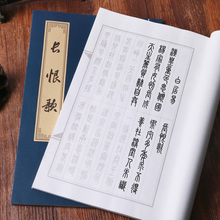 Learn Quickly Trace the Copybook Calligraphy Chinese Character Practice Small Rregular Script (Everlasting Regret / chang henge) chinese calligraphy dictionary book wang xizhi character calligraphy copybook