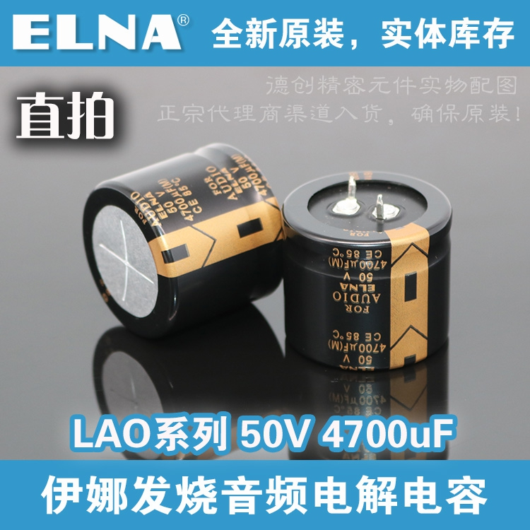 1pcs ELNA Gold FOR AUDIO LAO 5600uF//50V Audio Electrolytic Capacitor