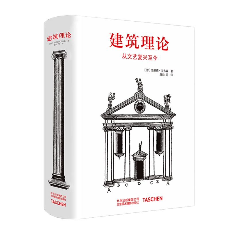 Théorie de l'architecture Architecture Rigide Livre Arts et Photographie Livre Chinois Version Par TASCHEN