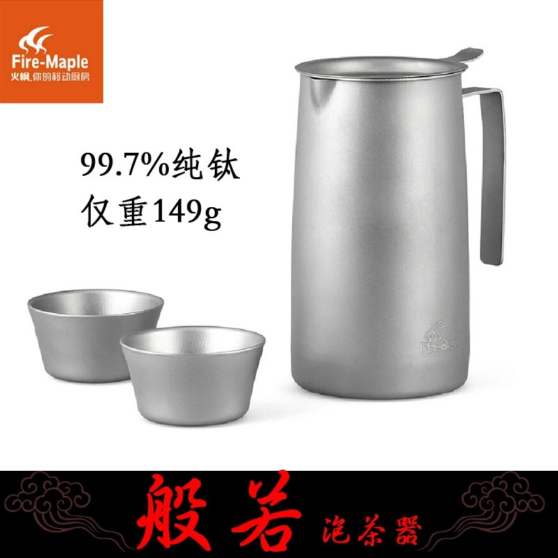 Firemaple FMP-T320 Outdoor Titanium Tea Makers Tea Filter Tea Cup Tea Kettle