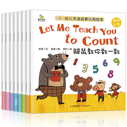 Let Me Teach You To Count : Chinese And English Picture Book Early Childhood Education Story Book ,age 0-6 All Of 8