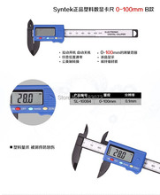 On sale 100mm Digital Vernier Caliper High Precision Carbon Fiber Composites  Micrometer Gauge Widescreen 0.1mm Accurately Measuring