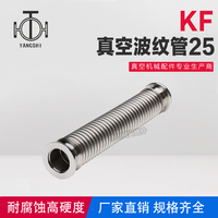 Vacuum quick install bellows Stainless steel flexible hose KF25 KF 25 200MM 300MM 400 500 1000 1500 2000 3000