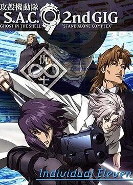 《攻壳机动队SAC 2nd GIG:个别的十一人》2006年日本动画动漫在线观看