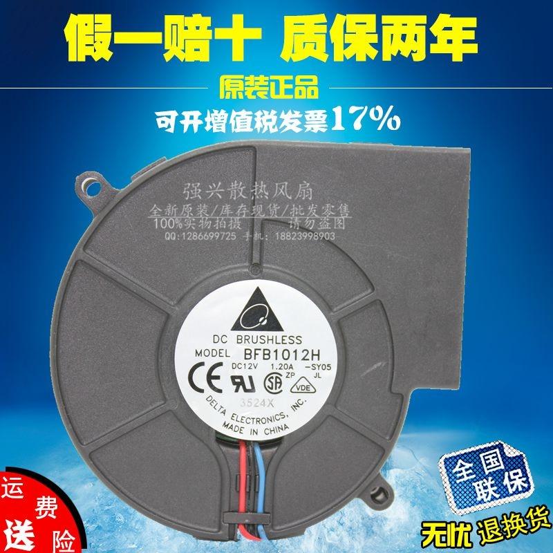 New BFB1012H 9733 12V 1.20A BBQ Ventilation Fan Centrifugal Turbine Blower delta new 9733 super large dry machine blower fan violence 12v 6a bfb1012uh 97 97 33mm
