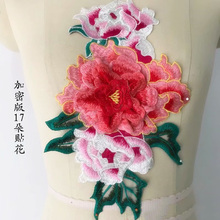 1Piece Flower Peony Flowers Lace Applique Motif Sewing Bridal Wedding For Dress Hot Sale