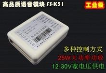 Free shipping    The voice module / voice recording module / voice broadcast module FS-K51 MOBUS free shipping e74ha2 2b h old module