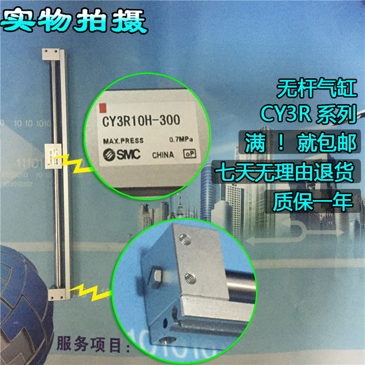 CY3R10H-100 CY3R10H-200 CY3R10H-300 CY3R10H-400 CY3R10H- 500 magnetically coupled rodless cylinder direct mount type CY3R series