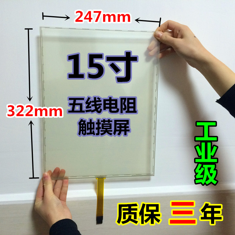 15 inch five wire resistance touch screen - industrial quality - quality assurance for three years - factory direct sales