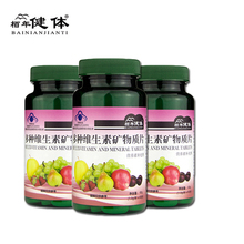 3 Bottles Multivitamin Mineral Anti-Wrinkle Vitamin Calcium Supplementing Balance Human Nutrition  Freckle Remove Whitening Skin