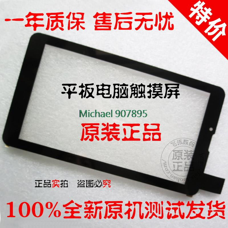 FPC-FC70S589-00 XC-PG0700-024-A2 F1B284B FPC 7inch general tablet pc handwriting capacitive touch screen panel Digitizer