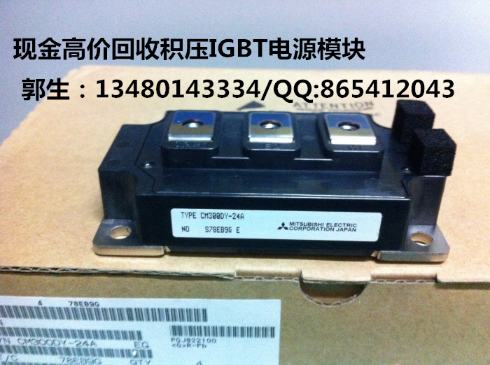 High recovery of IGBT power module recycling CM300DY-24A/CM300DY-12H/CM300DY-24NFHigh recovery of IGBT power module recycling CM300DY-24A/CM300DY-12H/CM300DY-24NF