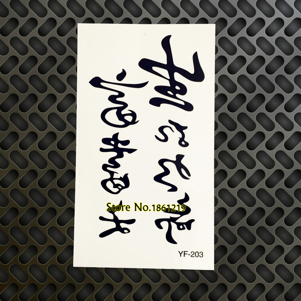 1PC Black font b Ink b font Chinese Character Temporary font b Tattoo b font Sticker
