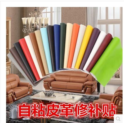 Self-adhesive leather sofa repair patch car seat bed bag patch stickers skin sofa repair repair skin image