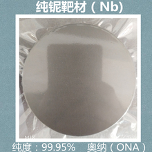 Purity of Nb Target Nb Target 3N5 Magnetron Sputtering Metal Alloy Target Size Customization