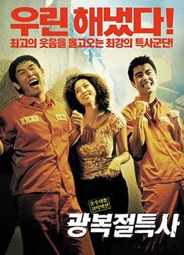 《光复节特赦》2002年韩国喜剧电影在线观看