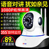 Wireless WIFI 360 Camera Monitor With Cellphone Remote Control Intelligent Network High Definition Surveillance Camera