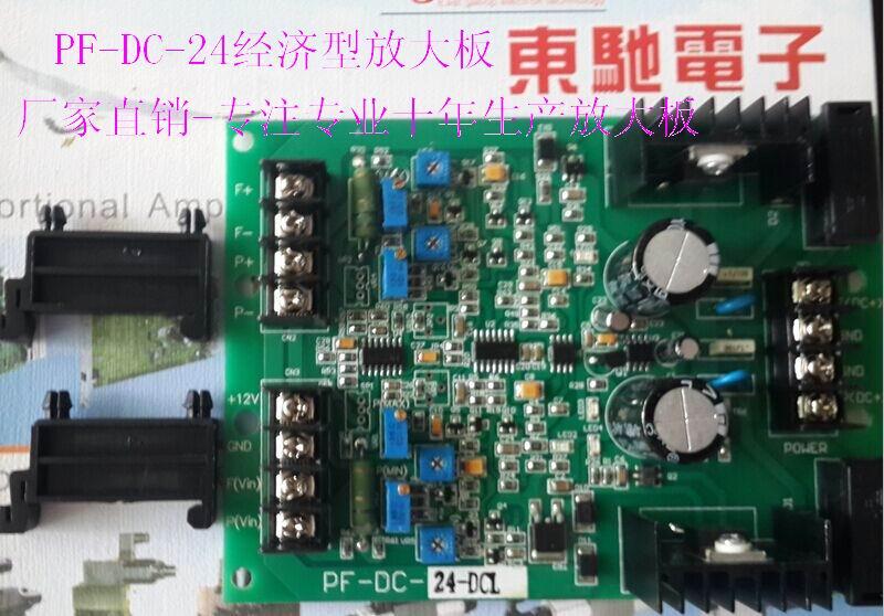PF-DC-24 Economical PF-DC-10 High Precision Double-Ratio Amplifier-Pressure-Flow Double-Ratio AmplifierPF-DC-24 Economical PF-DC-10 High Precision Double-Ratio Amplifier-Pressure-Flow Double-Ratio Amplifier
