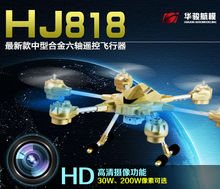 HUAJUN 818 4CH Super Alloy Six Axis RTF RED Golden Blue color RC Quadcopter helicopter Professional Drones With 2.0MP HD Camera