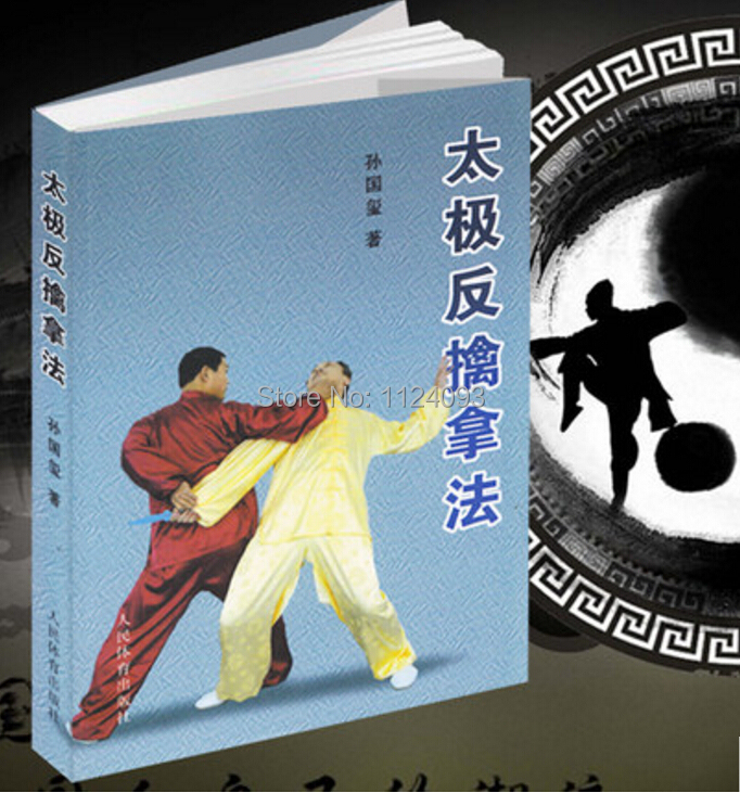 Chinese Kungfu Wushu Martical Book Taiji Anti-catch Method Taiji Books Good For Antipyretic And Throat Soother Office & School Supplies