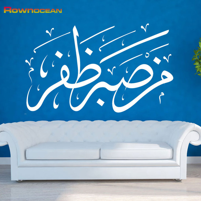 Rownocean brand customized color arabic muslim islamic calligraphy wall stickers bismillah home decoration vinyl removable m