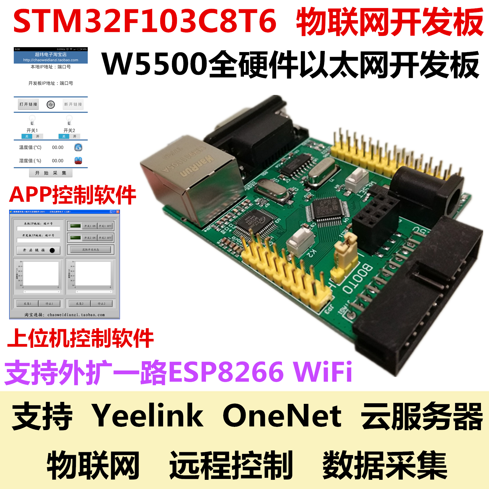Internet of Things, WiFi STM32 W5500 Development Board, Hardware Ethernet Module, Remote Control Cloud Service doit arduino ide for esp32 module wifi and bluetooth development board ethernet internet wireless transceiver control board