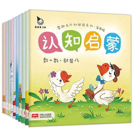 10pcs Baby Growth And Puzzle Cartoon Book Language Situational Training In The Language Of Literal Literacy Textbook