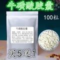 100 capsules dietary supplement Taurine powder capsule Improve memory eye vision