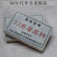2002 year China Yunnan Old Ripe 73 Pu er Tea Brick 250g AAAChinese More than 15 years puer puerh pu erh tea Lost Weight tea(China)