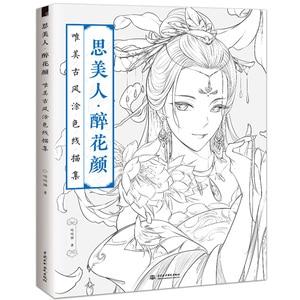 Image 5 - Çin boyama kitabı çizgi çizim ders kitabı boyama antik güzellik yetişkin anti stres boyama kitapları
