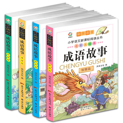 Chinese Idioms Wisdom Story With Pin Yin And Colorful Pictures For Kids Baby Children Early Educational Book Pack Of 4