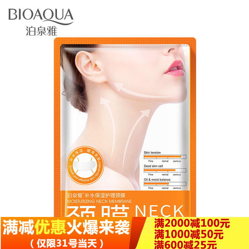 25g*5 pieces Women's Whitening Anti Aging Neck Mask