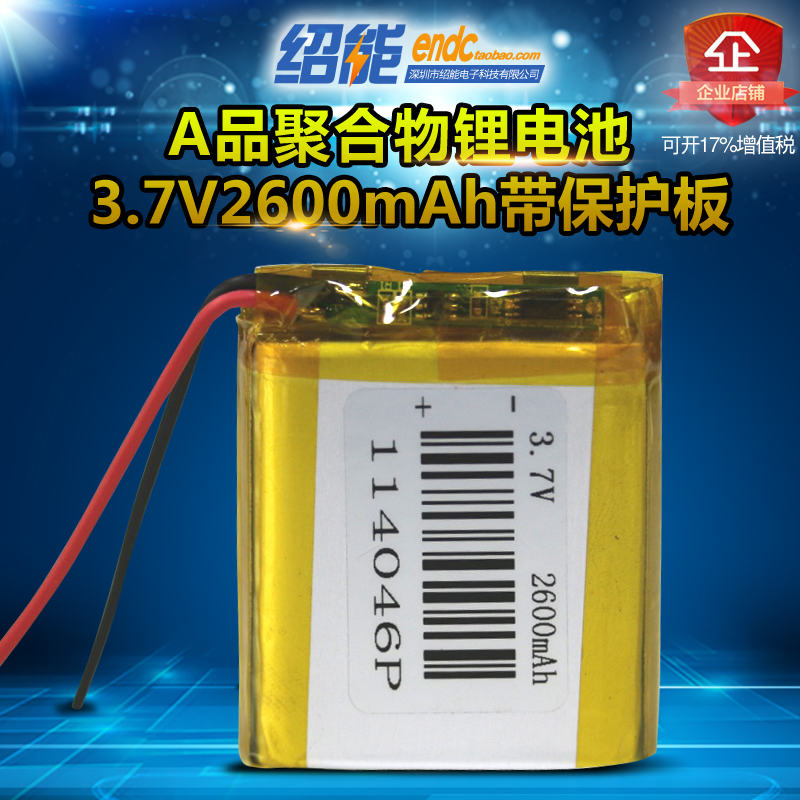3.7V polymer lithium battery 114046 2600mAh toy lighter warm hand treasure rechargeable battery Li-ion Cell 3 7v polymer lithium battery 9074135 20000mah large capacity mobile power charging treasure diy rechargeable li ion cell