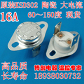Long life temperature control switch KSD301/KSD302 95 degree 250V 16A normally closed ceramic electric water heater