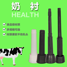 High Quality Milking Liner for Cow/Goat/Sheep,Milking Machine Spare Parts