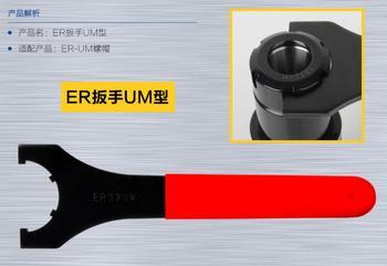 ER collet spanner wrench ER25 UM type for ER nut CNC Milling machine tools ER32 mt3 er25 m12 collet chuck holder fixed cnc milling turning tools 1pc spanner hot sale