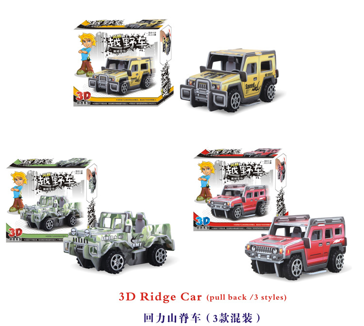 Hot Sale Pull Back Off-road vehicle SUV Car Miniature Cardboard 3D Model Jigsaw Puzzle Toys For Childern Kids DIY Gift Craft