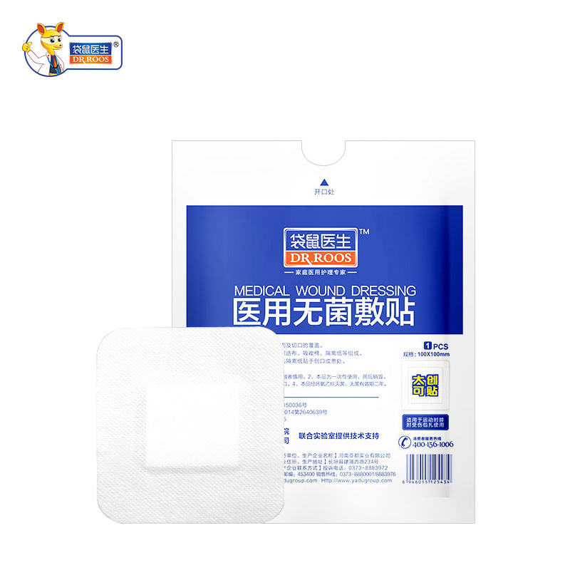 DR.ROOS 10x10cm 5pcs Hypoallergenic Non-woven Medical Adhesive Wound Dressing Large Size Band-aid For Home Outdoor Travel