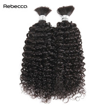 Rebecca Malaysia Non Remy Human Hair Afro Kinky Curly Color 1B 100% Bulk Hair Extensions Natural Black 10-30 Inch Free Shipping