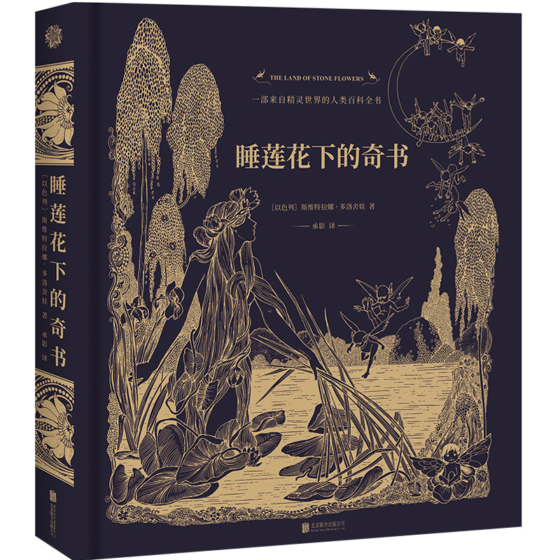 A Wonderful Book Under The Lotus Flower Elf World Made Up Of Words And Drawings A Wonderful Gift For Humanity Book For Adult