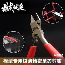 Mô hình dụng cụ Chính Xác đeo chéo Kìm Lưỡi dao Mỏng cắt Phần vòi phun Cắt Cho Gundam Mô Hình Quân Sự